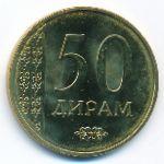 Таджикистан, 50 дирам (2015 г.)