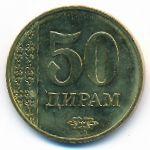 Таджикистан, 50 дирам (2017 г.)