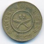 Непал, 2 пайсы (1942–1943 г.)
