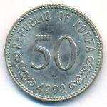 Южная Корея, 50 хван (1959 г.)
