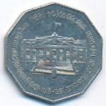 Шри-Ланка, 5 рупий (1981 г.)