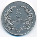 Бирма, 1 кьят (1956 г.)