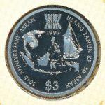 Бруней, 3 доллара (1997 г.)