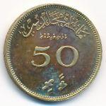 Мальдивы, 50 лаари (1960 г.)