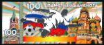 Сувениры, 100 рублей