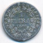 Папская область, 1 лира (1866 г.)