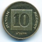 Израиль, 10 агорот (1992 г.)