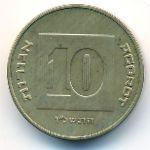 Израиль, 10 агорот (1996 г.)