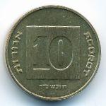 Израиль, 10 агорот (1997 г.)