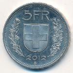 Швейцария, 5 франков (2012 г.)