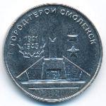 Приднестровье, 25 рублей (2020 г.)