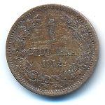 Болгария, 1 стотинка (1912 г.)