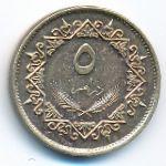 Ливия, 5 дирхамов (1975 г.)