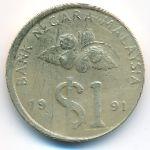 Малайзия, 1 ринггит (1991 г.)