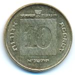 Израиль, 10 агорот (1991–1992 г.)