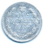 Николай II (1894—1917), 10 копеек (1907 г.)