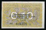 Литва, 0.10 талона (1991 г.)