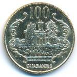 Парагвай, 100 гуарани (1996 г.)