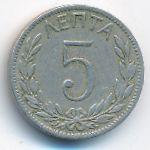 Греция, 5 лепт (1894 г.)