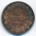 Греция, 10 лепт (1838 г.)