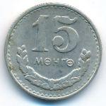 Монголия, 15 мунгу (1980 г.)