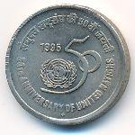 Индия, 5 рупий (1995 г.)