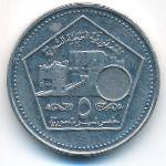 Сирия, 5 фунтов (2003 г.)
