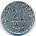 Черногория, 20 пар (1908 г.)
