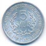 Гвинея, 5 сили (1971 г.)
