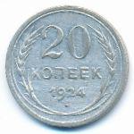 СССР, 20 копеек (1924 г.)