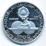 Югославия, 1500 динаров (1982 г.)