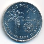 Тринидад и Тобаго, 1 доллар (1995 г.)