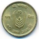 Непал, 10 пайс (1971 г.)