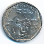Индия, 1 рупия (1988 г.)