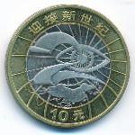 Китай, 10 юаней (2000 г.)