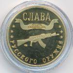 Жетоны, 1 марка (2002 г.)