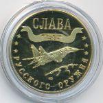 Жетоны, 1 марка (2003 г.)