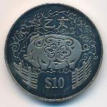 Сингапур, 10 долларов (1995 г.)