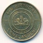 Свазиленд, 5 эмалангени (2008 г.)