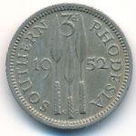 Южная Родезия, 3 пенса (1952 г.)