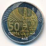 Азербайджан, 50 гяпиков (2006 г.)