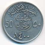 Саудовская Аравия, 50 халала (1979 г.)