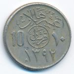 Саудовская Аравия, 10 халала (1972 г.)