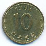Южная Корея, 10 вон (1994 г.)