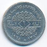 Сирия, 1 фунт (1968 г.)
