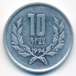 Армения, 10 драмов (1994 г.)