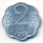 Индия, 2 пайсы (1975 г.)