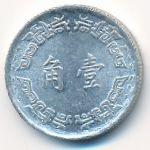Тайвань, 1 чао (1967 г.)