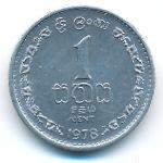 Шри-Ланка, 1 цент (1978 г.)