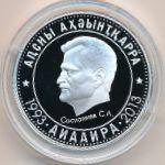 Республика Абхазия, 10 апсаров (2013 г.)